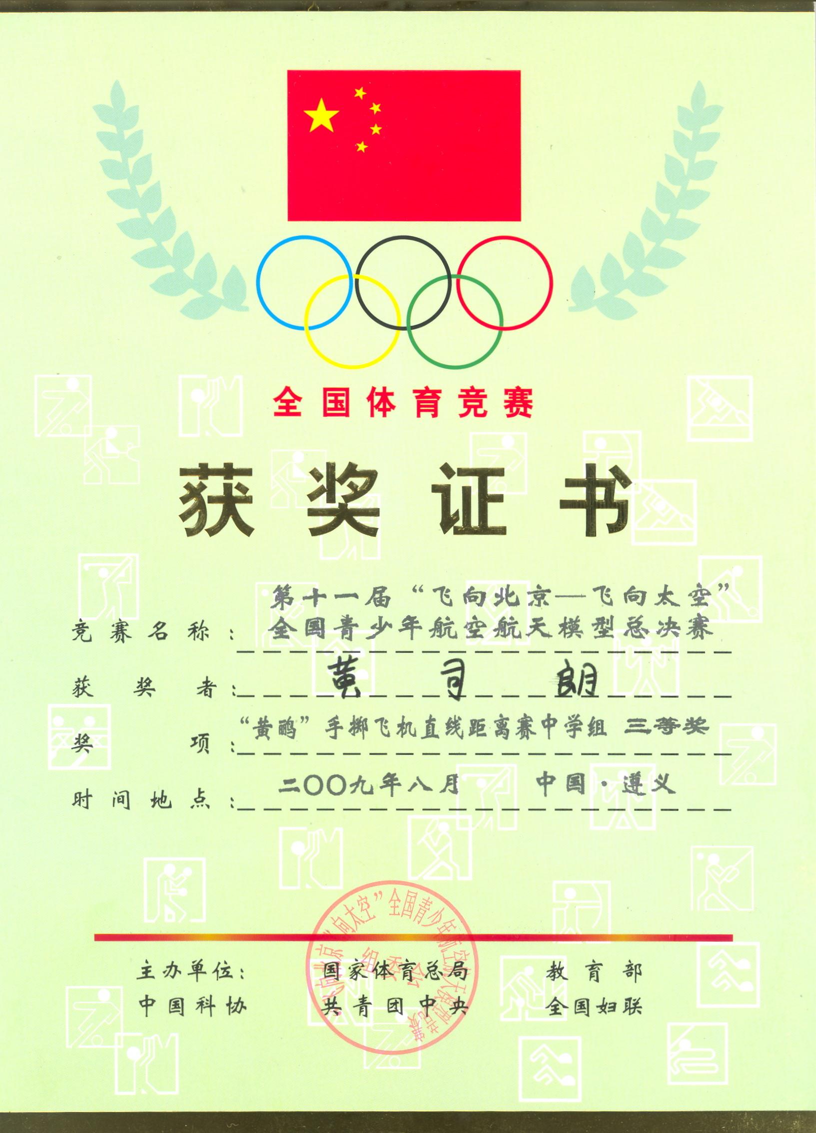 模型总决赛「黄鹂」手掷飞机直线距离赛中学组三等奖